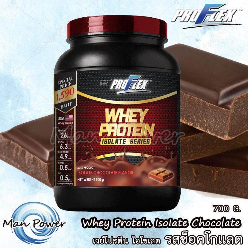**Whey Protein IsoIate Chocolate**เวย์โปรตีน ไอโซเลต ช็อคโกเเลต 1 กระปุก (700 กรัม.) สร้างกล้ามเนื้อ กระชับรูปร่าง เผาพลาผลาญไขมัน