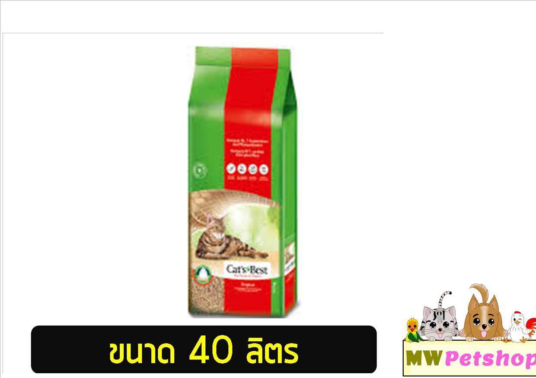 Cats Best Originaทรายไม้สน สำหรับแมวทุกสายพันธุ์ (40 ลิตร/กระสอบ).