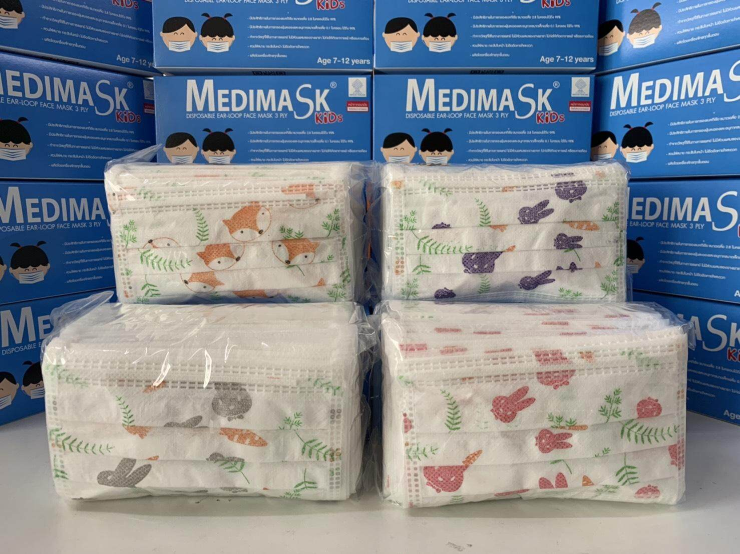 (1 กล่องบรรจุ 50 ชิ้น) หน้ากากอนามัยสำหรับเด็ก Medimask หนา 3 ชั้น กรองฝุ่นละอองขนาดเล็กเฉลี่ย 0.1 ไมครอนได้ถึง 99% By Boonraksaherb.