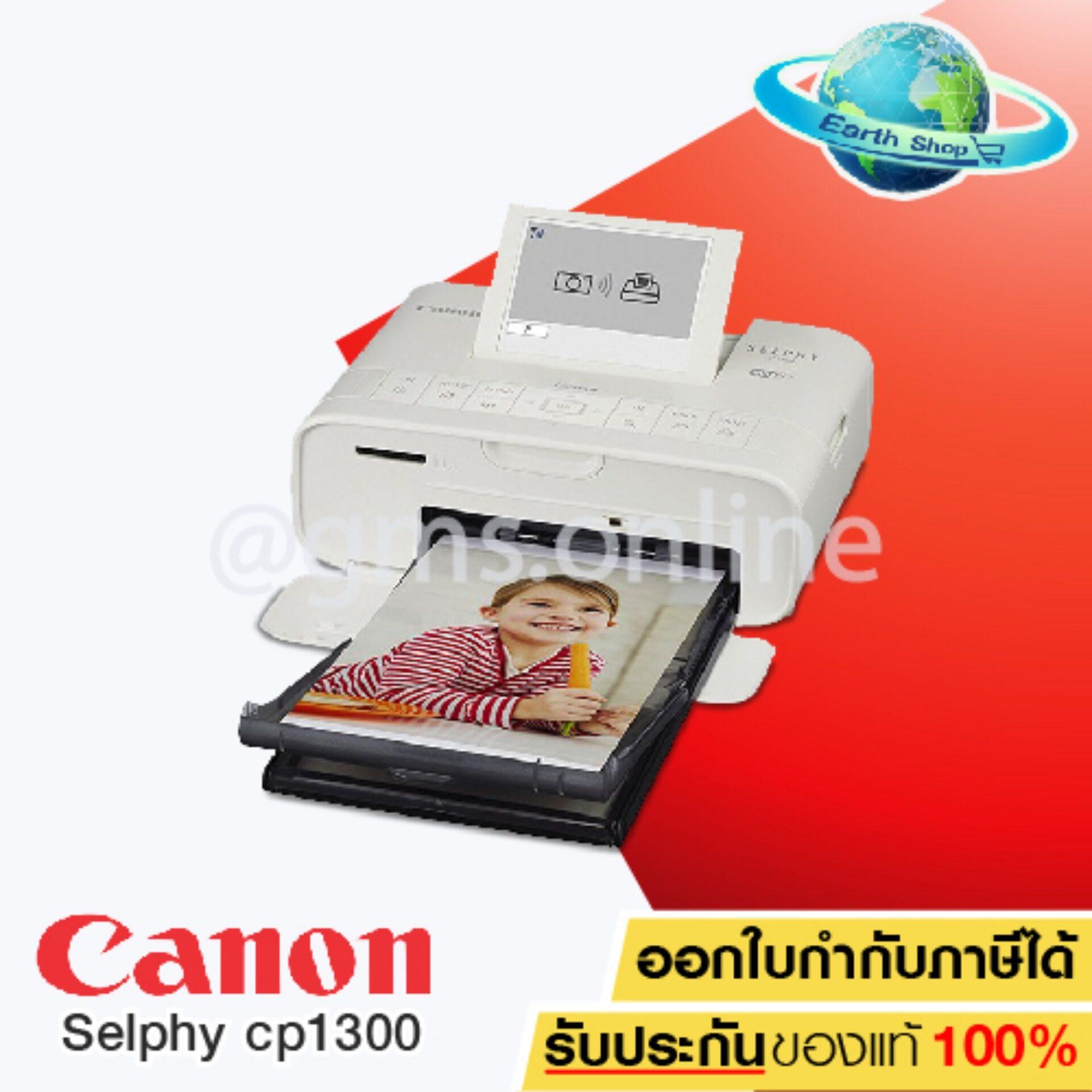 Earth Shop Canon Selphy Cp1300 Photo Printer โฟโต้พรินเตอร์ไร้สาย ถูกที่สุด Earth Shop.