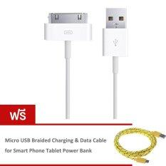 ขาย Best Cable For Iphone4 4S Ipod Ipad White ฟรี Braied Micro Usb Cable For Charging Data ถูก ใน ไทย