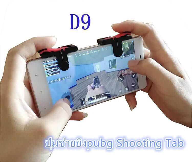 ปุ่มช่วยยิง Shooting Tap D9 Joystick จอยเล่นเกมส์มือถือ (rules Of Survival, Pubg) 1คู่ By 189 Shop.