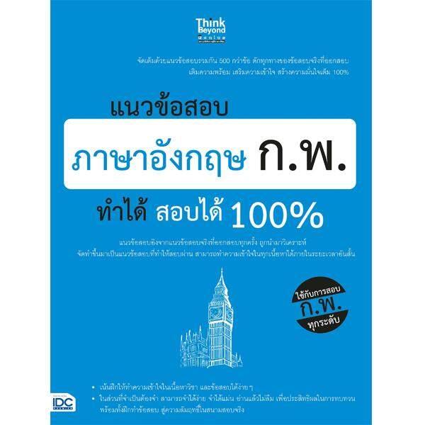 หนังสือ แนวข้อสอบภาษาอังกฤษ ก.พ. ทำได้ สอบได้ 100% By Idc Premier.