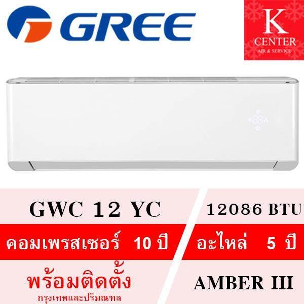 แอร์ GREE รุ่น GWC12 (12056BTU) พร้อมติตตั้งกรุงเทพและปริมณฑล