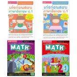 ราคา Mis Publishing Co Ltd ชุดแบบฝึกหัดภาษาอังกฤษและคณิต ป 1 ใหม่ ถูก