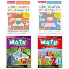 ราคา Mis Publishing Co Ltd ชุดแบบฝึกหัดภาษาอังกฤษและคณิต ป 1 ออนไลน์