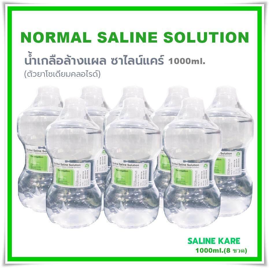 Normal Saline Solution น้ำเกลือเช็ดหน้า ล้างจมูก ล้างแผล ล้างคอนแทคเลนส์ 1000 ML.8 ขวด