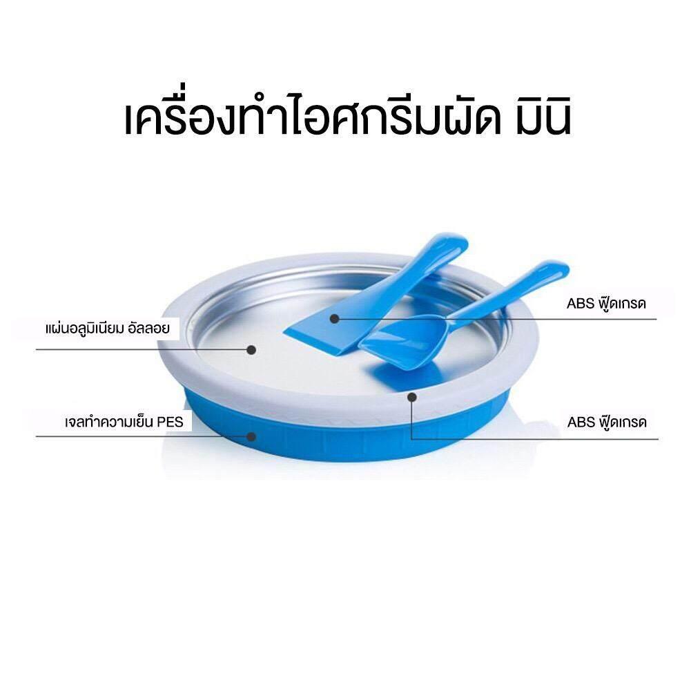 เครื่องทำไอติมผัดมินิ (ไม่ใช้ไฟฟ้า) By Perfect Home.
