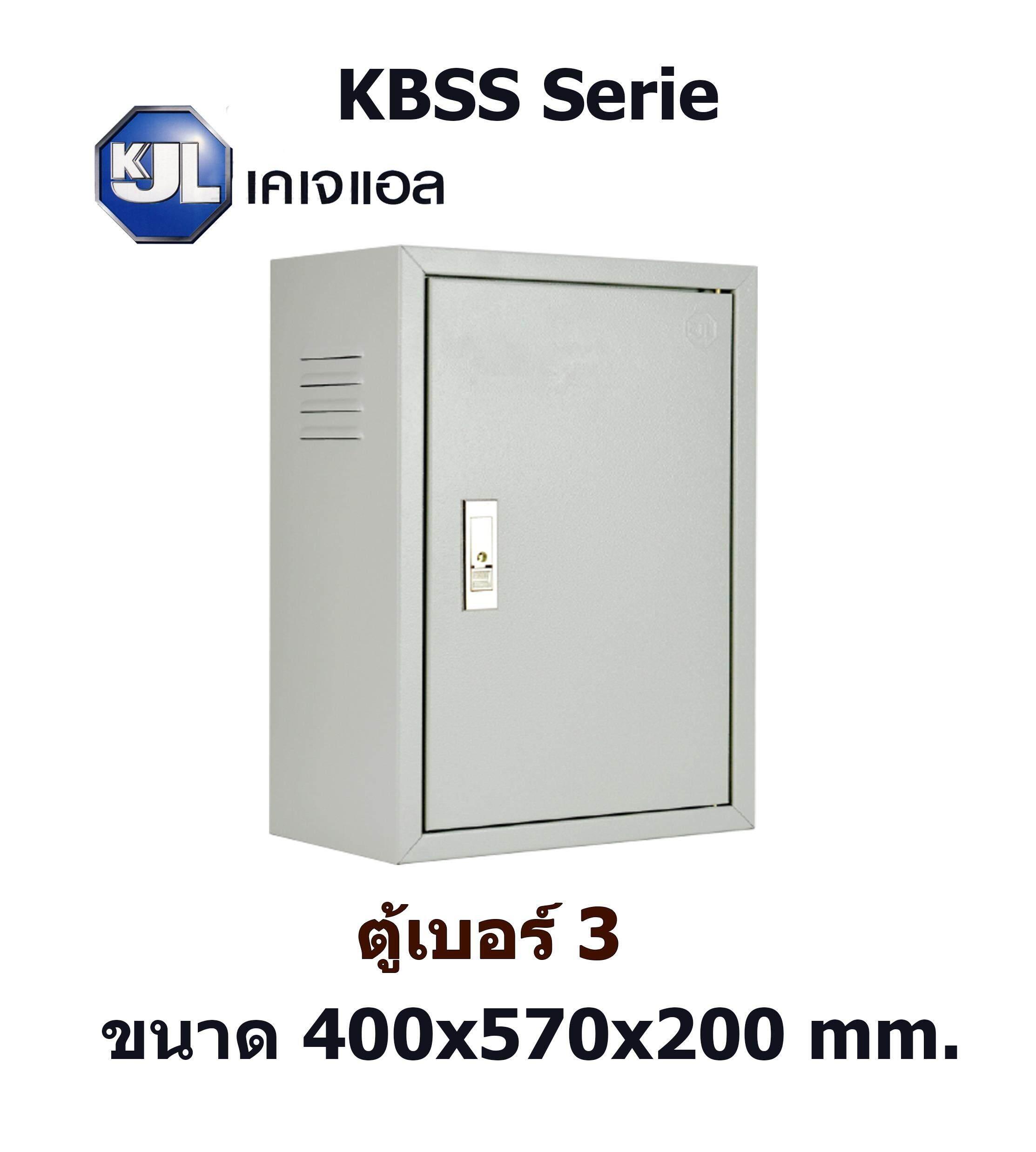 KJL ตู้เหล็กสวิทช์บอร์ดไซส์มาตรฐานแบบธรรมดา เบอร์ 3 ขนาด 400x570x200 mm.