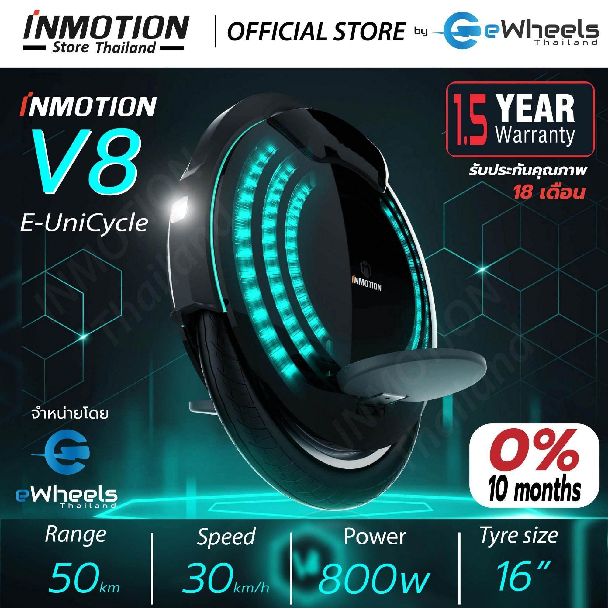 รถล้อเดียวไฟฟ้า Inmotion V8 (electric Unicycle) By Inmotion Thailand (by Ewheels Thailand).