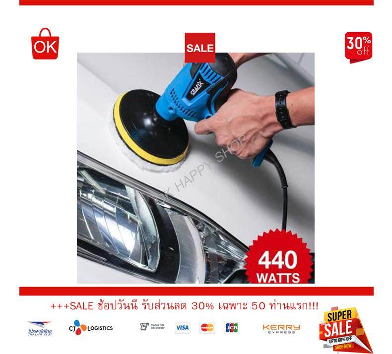 Happybkk  Auto Shop ของแท้ พร้อมส่ง เครื่องขัดสีรถยนต์ ขนาด 6 นิ้ว เครื่องขัดเงารถยนต์ เครื่องขัดกระจก เครื่องขัดเคลือบสีรถ Car Polishing Machine ขายปลีก ขายส่ง รับตัวแทนจำหน่าย.