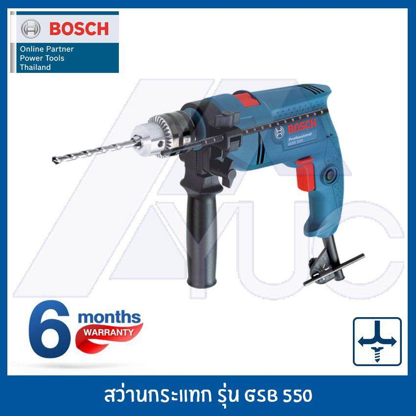 Bosch สว่านกระแทก 13 มม. 550w รุ่น Gsb 550 Professional รับประกัน 6 เดือน.