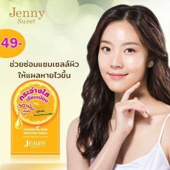 ลดให้คนไทยสู้สู้ ดังมากในยูทูป 10 เท่า ไวท์เทนนิ่ง วิตซี ตัวใหม่จากเกาหลี ซื้อได้ถึง 30 ชิ้น   JENNY SWEET