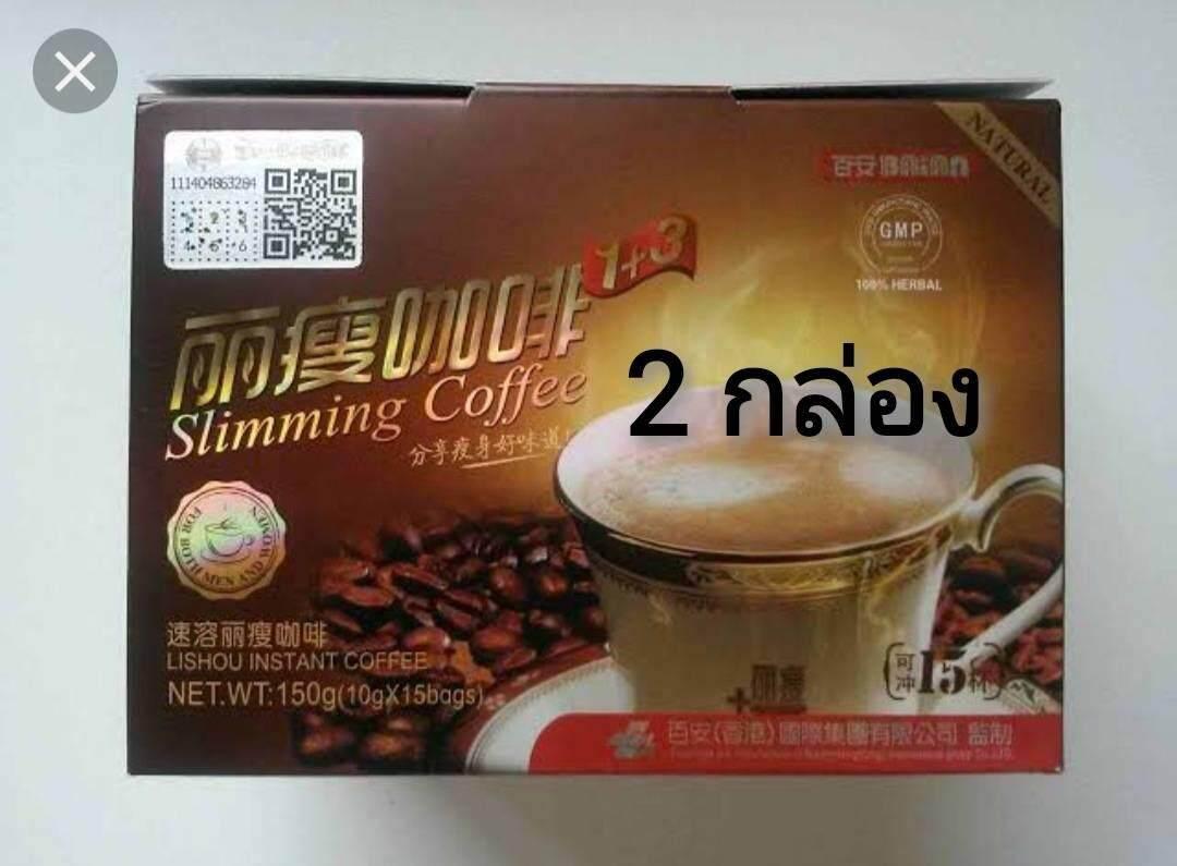 กาแฟลิโซ (ตราบารโค๊ด)  2 กล่อง สูตร2 ดื้อยา ลดน้ำหนัก บรรจุ 15 ซอง คุณภาพแน่นกล่องด้วยเมล็ดกาแฟเกรดพรีเมี่ยม และส่วนผสมสมุนไพรจากธรรมชาติ 100%.