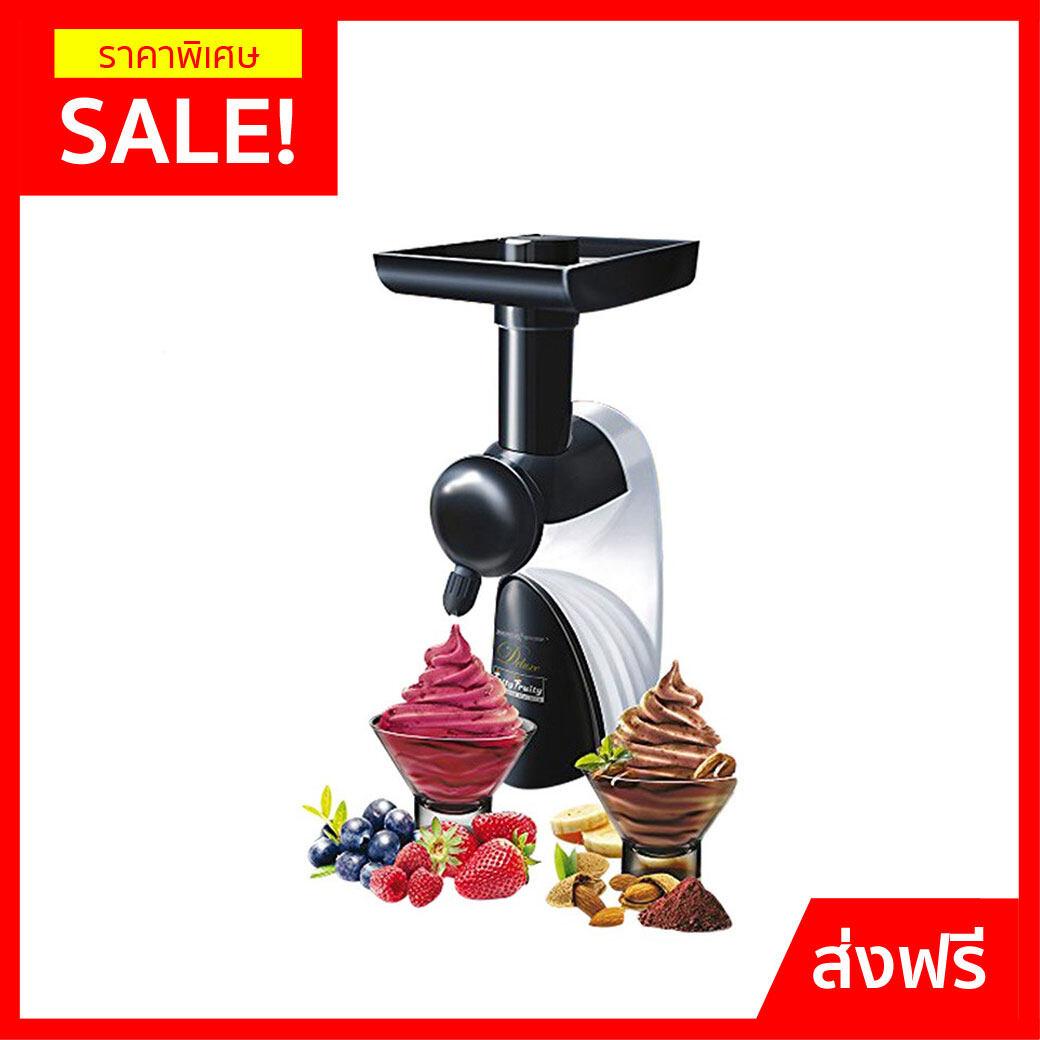 เครื่องทําไอศครีม ใช้งานง่าย สะดวก รวดเร็ว  Tutty Fruity Ice Cream Maker Deluxe รุ่น ดีลักซ์ เครื่องทำไอติม เครื่องทำไอศกรีม เครื่องทําไอศครีมซอฟเสริฟ เครื่องทําไอศครีมผลไม้ เครื่องทําซอฟครีม เครื่องทำไอศครีมสด เครื่องทำไอติมสด เครื่องทําไอศครีมโฮมเมด.