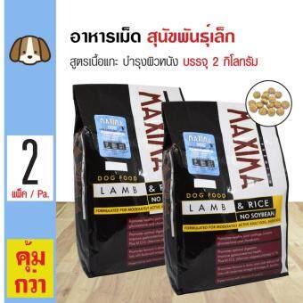 Maxima Dog 2 Kg  อาหารสุนัข สูตรเนื้อแกะ บำรุงผิวหนังและขน
