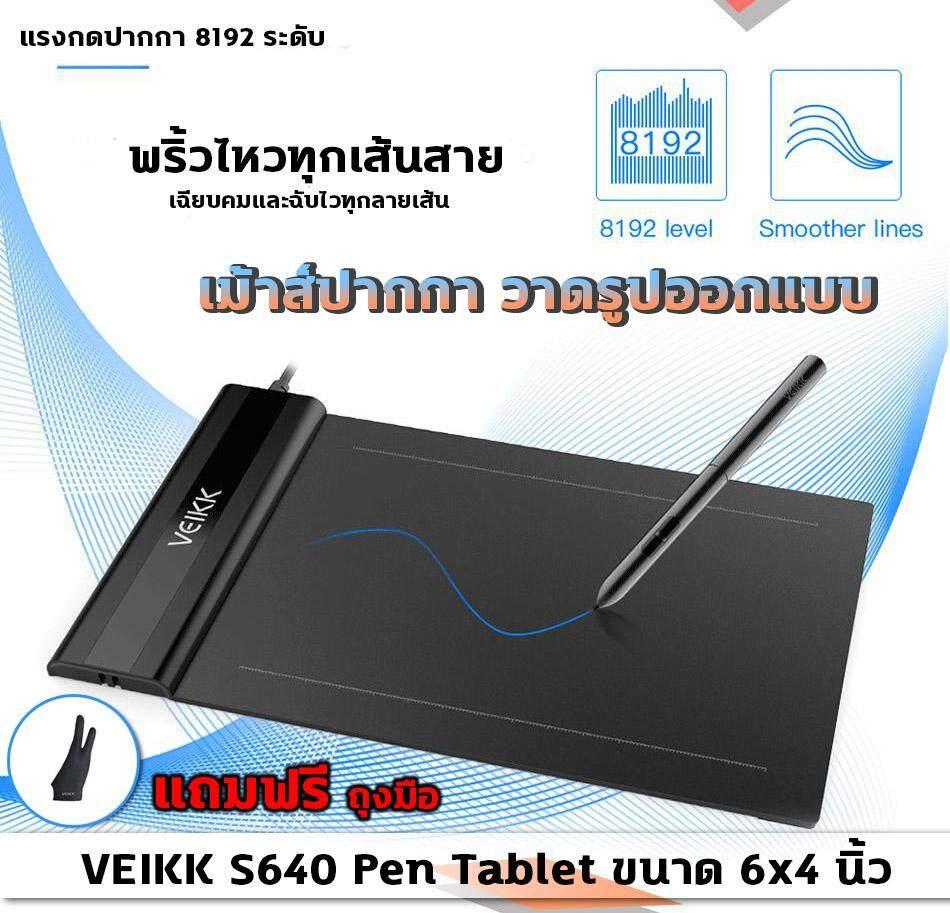 (ประกัน 1ปี+แถมถุงมือ) เม้าส์ปากกา Veikk S640 แป้นวาดภาพกราฟิก ไม่ต้องใช้แบตเตอรี่ Drawing Pad Digital Drawing Graphics Tablet ขนาด 6x4 นิ้ว.