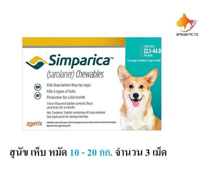 Simparica dog 10 - 20 kg ซิมพาริคา สุนัข น้ำหนัก 10 - 20 กิโลกรัม เม็ดเคี้ยว เห็บ หมัด เรื้อน ไรหู x 3 เม็ด