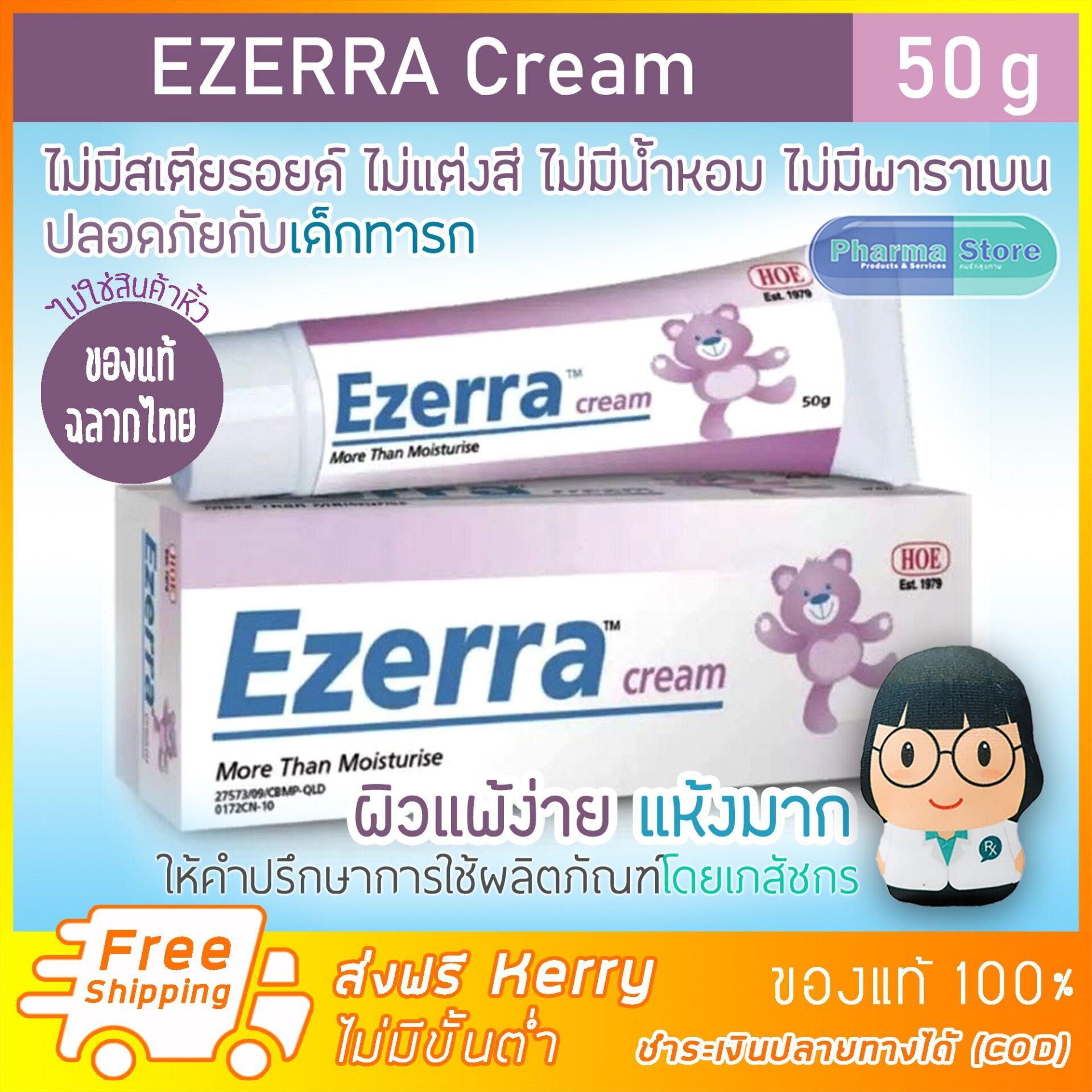 [ของแท้ ส่งฟรี Kerry ไม่มีขั้นต่ำ] Ezerra Cream 50 g [EXP. 03/2021] อีเซอร์ร่า ให้ความชุ่มชื้น สำหรับผู้ที่มี ผิวบอบบาง ผิวแพ้ง่าย ผิวหนังอักเสบ แห้ง คัน ไม่มีสเตียรอยด์ ไม่มีน้ำหอม ไม่มีพาราเบน สามารถใช้ได้กับ เด็กทารก (ของแท้ ฉลากไทย ไม่ใช่ของหิ้ว)