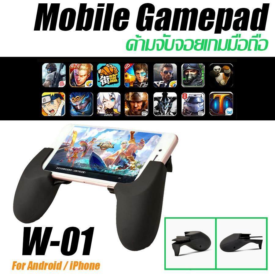 Moblie Gamepad ด้ามจับมือถือ จอยมือถือ และ Ipad รุ่น W-01 By Y-Fancy.