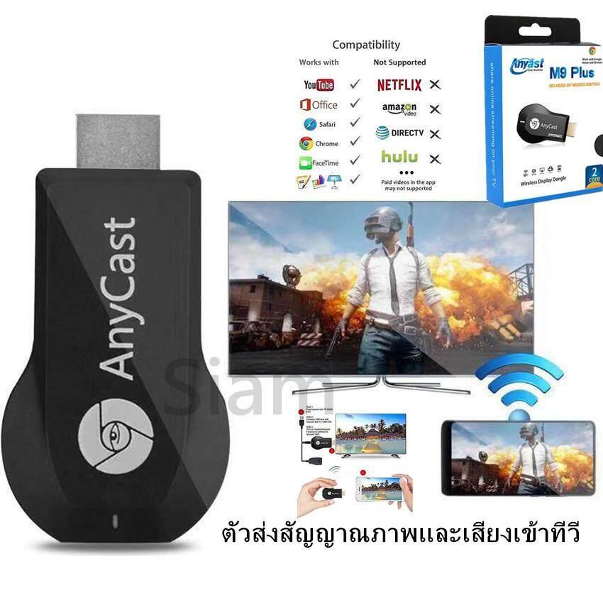 Fashion Siam Anycast M9 Plus รุ่นใหม่ 2018 เชื่อมต่อมือถือขึ้นทีวีแบบไร้สาย - Hdmi Wifi Display รองรับ Iphone/ipad Google Chrome,google Home และ Android Screen Mirroring Cast Screen Airplay Dlna Dlna Miracast.