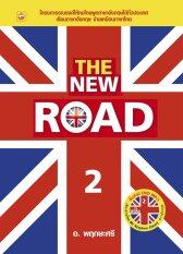 ราคา Book Time The New Road 2 Dvd ถูก