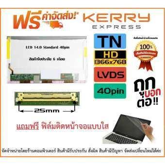 จอโน๊ตบุ๊ค หน้าจอโน๊ตบุ้ค LED 14.0 จอภาพ ความคมชัด HD 1366X768 ช่องเสียบ 40PIN ตัวธรรมดา ใส่ได้ทุกยี่ห้อ-