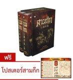 ซื้อ Book Time สามก๊ก ฉบับแปลใหม่ ชุดสมบูรณ์ ถูก