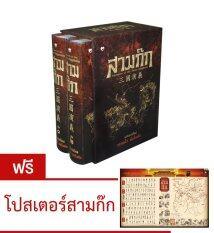 ขาย Book Time สามก๊ก ฉบับแปลใหม่ ชุดสมบูรณ์ Book Time ใน ไทย