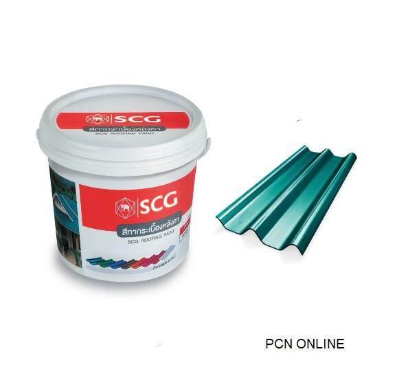 สีทากระเบื้องหลังคา SCG สำหรับหลังคาไฟเบอร์ซีเมนต์ (ลอนคู่) ขนาด 2 กก.