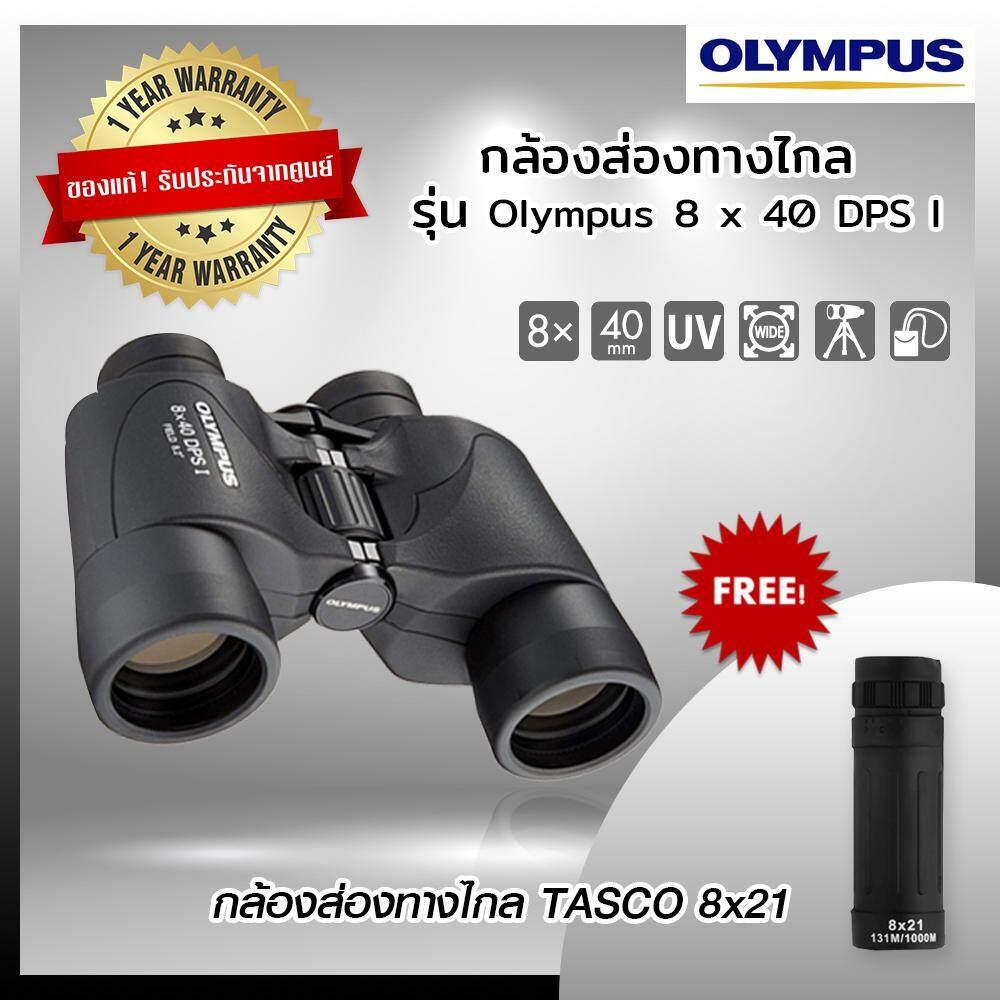 กล้องส่องทางไกล สองตา Olympus 8 X 40 Dps I (มาตรฐาน) กล้องส่องสัตว์ @แถม กล้องส่องทางไกล Tasco 8x21.