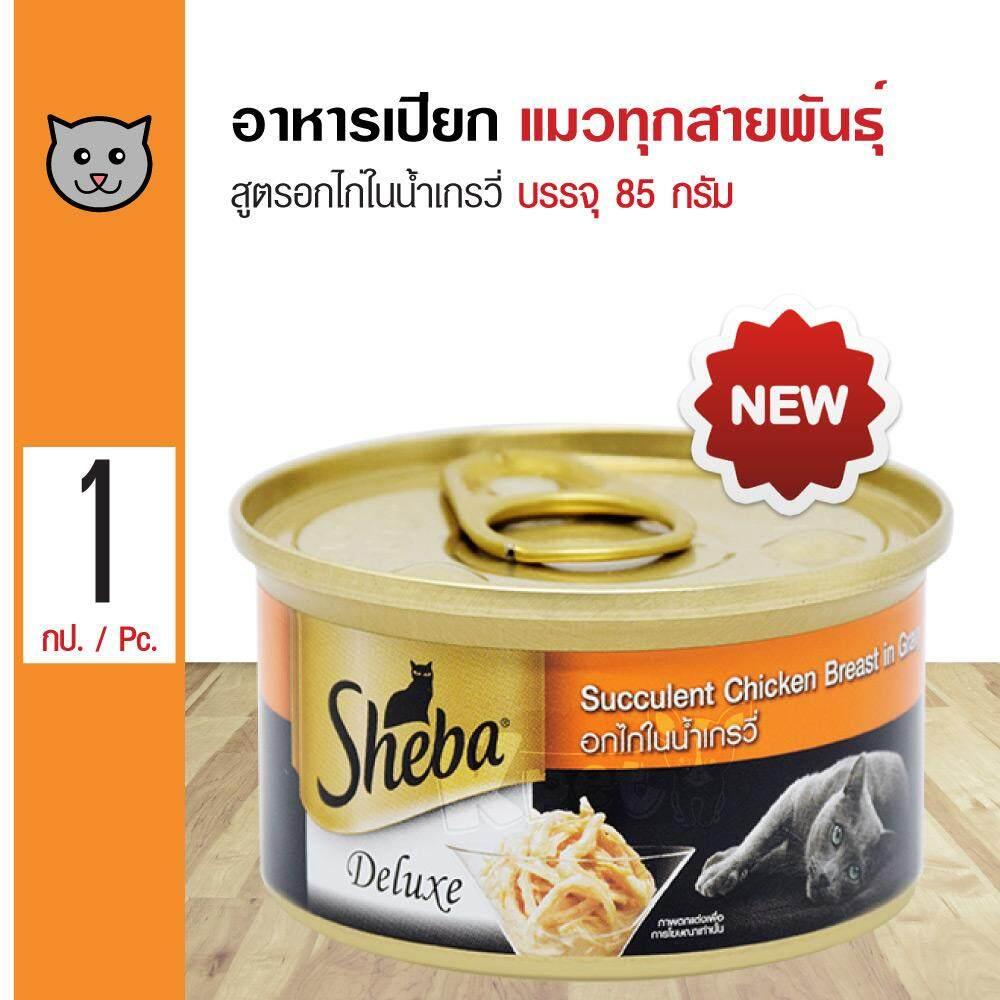 Sheba Deluxe Can 85 G. อาหารเปียกแมว สำหรับแมวทุกสายพันธุ์ (85 กรัม/กระป๋อง) By Kpet.