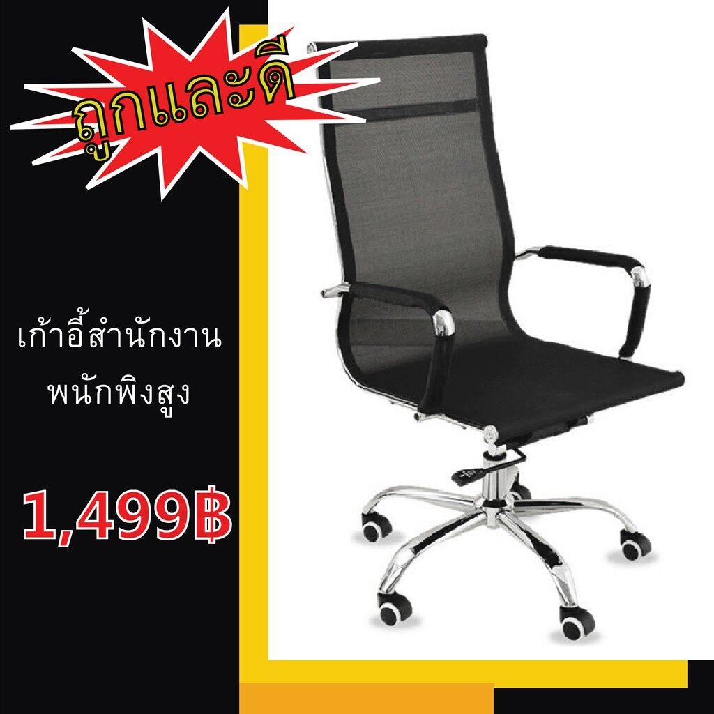 เก้าอี้สํานักงาน เก้าอี้ทำงาน เก้าอี้ออฟฟิศ เก้าอี้ทรงสูง พนักพิงตาข่าย สีดำ.