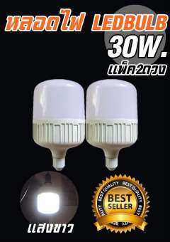 หลอด LED E27 36W (DayLight)แสงขาว Pack 2