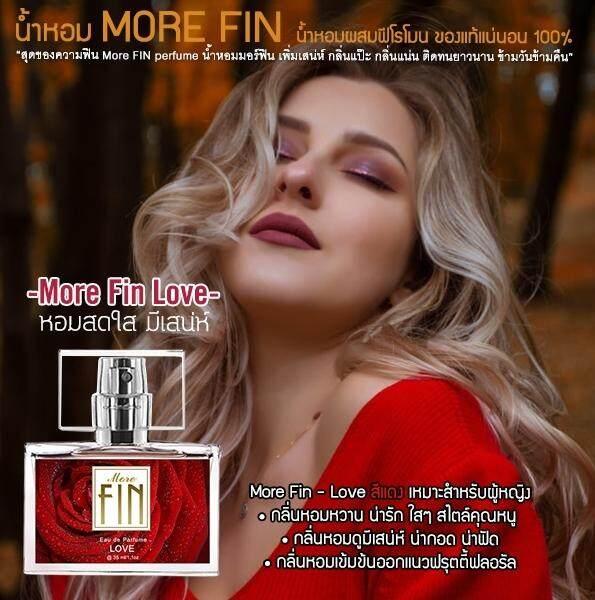 """""""แบ่งขาย"""" น้ำหอม มอร์ฟิน แท้ 100 % """"More Fin Love"""" More Fin perfume น้ำหอม จอมยั่ว หอมสุดๆ ติดทนนานมาก"""
