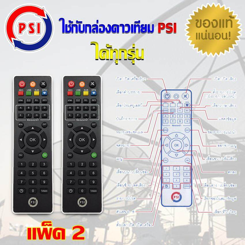 PSI REMOTE PSI แพ็ค 2 (ใช้กับกล่องดาวเทียม PSI S2 S3 OK-X ได้ทุกรุ่น) Ninety9watch