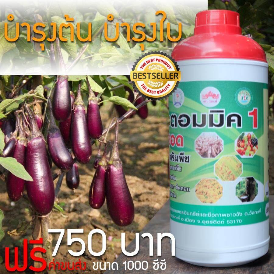 อะตอมมิคนาโนสูตร 1 เป็นจุลินทรีย์สกัดเข้มข้นสูง ที่สกัดจากพืชธรรมชาติ เร่งราก ลำต้น ใบ ดอก และผล ทำให้พืชโตไว โตเร็ว ใบเขียวเข้ม ผลดกขั้วเหนียว พืชแข็งแรง ทนต่อโรคและแมลงศัตรูพืช By Mcbio.