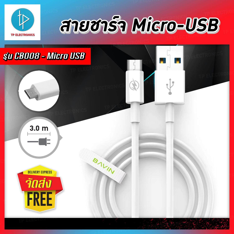 สายชาร์จ Samsung 3 เมตร Bavin Charging Micro Usb Data Cable สาย ชาร์จเร็ว Fast Charge ที่ชาร์จ ซิ่งค์ข้อมูล มือถือ แท็บเล็ต และ อุปกรณ์อิเล็กทรอนิค เช่น Power Bank ลำโพง กล้อง ความยาว 3m // Cb Cb008 By Tp Electronics.