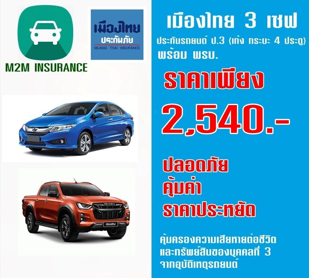 ประกันภัย ประกันภัยรถยนต์ เมืองไทยประเภท 3 Save รวมพรบ. (รถเก๋ง กระบะ 4 ประตู) เบี้ยถูก คุ้มครองจริง