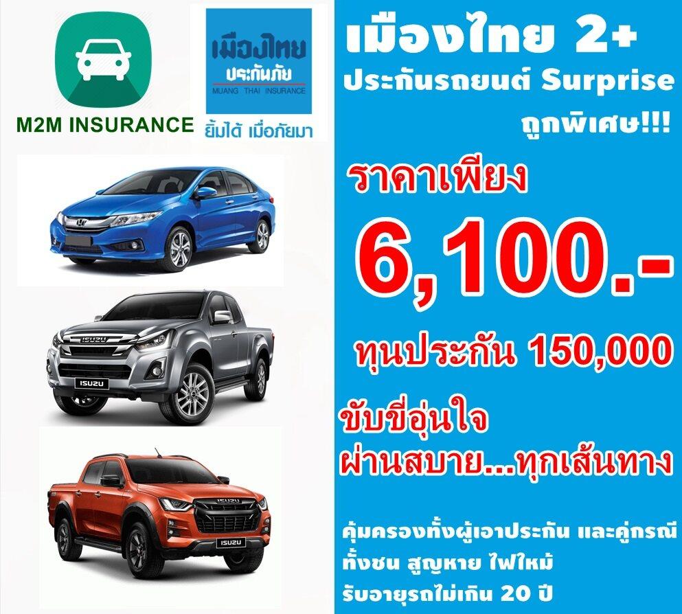 ประกันภัย ประกันภัยรถยนต์ เมืองไทยประเภท 2+Serprise (รถเก๋ง กระบะ ส่วนบุคคล) ทุนประกัน 150,000 เบี้ยถูก คุ้มครองจริง 1 ปี