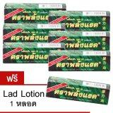 ราคา Lad Lotion โลชั่นชะลอการหลั่ง 6 หลอด 3 Ml 1 หลอด ฟรี 1 หลอด