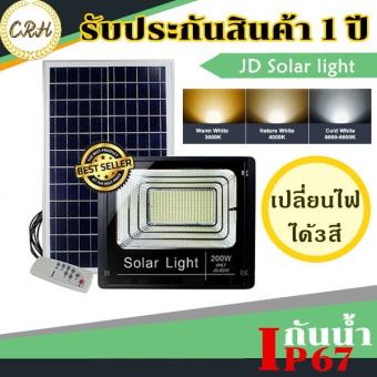 ????JD เปลี่ยนสีไฟได้????ไฟ3สี โคมไฟJD เจดี โซล่าเซลล์สปอตไลท์โซลาร์เซลล์ solar light โคมไฟโซลาร์เซลล์ สปอตไลท์พลังงานแสงอาทิตย์