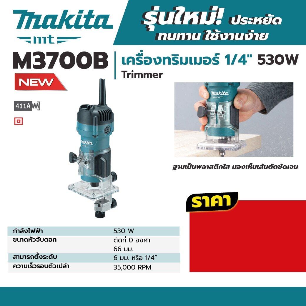 ทริมเมอร์ Makita M3700B 2020