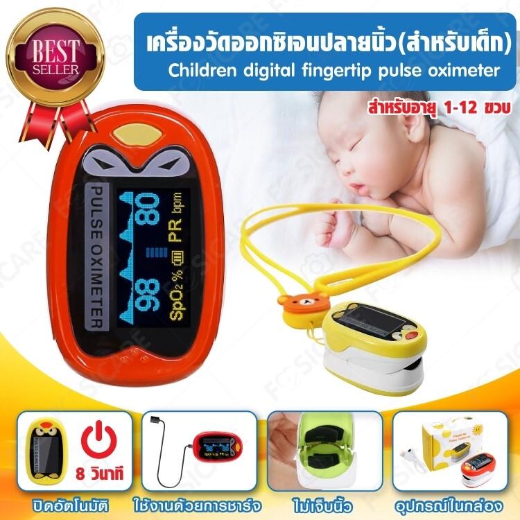 FASICARE เครื่องวัดออกซิเจนปลายนิ้ว (สำหรับเด็ก) อายุ 1-12 ขวบ Children Digital Fingertip Pulse Oximeter