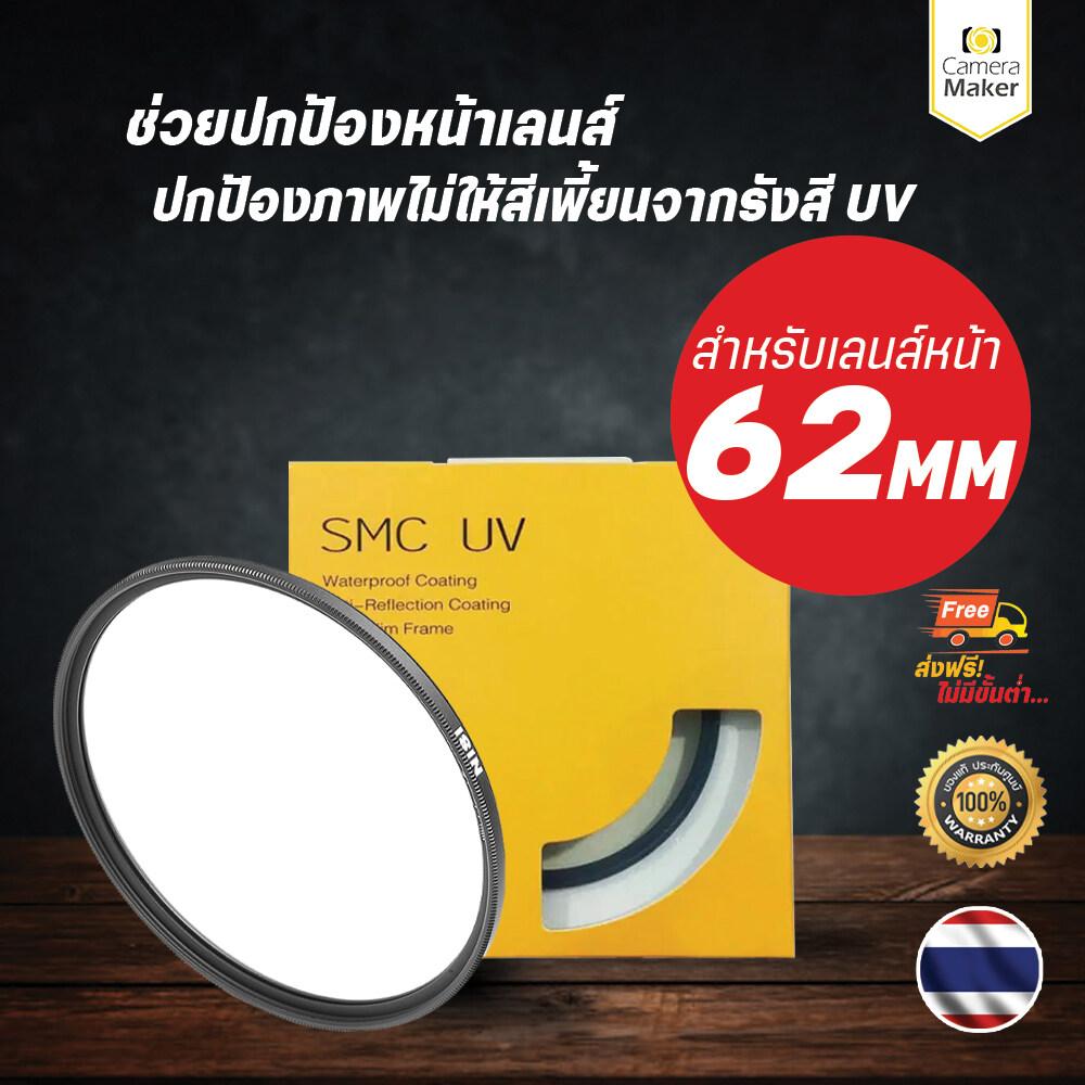 Nisi Smc Uv Filter ฟิลเตอร์สำหรับป้องกันหน้าเลนส์ - 62mm (ประกันศูนย์).