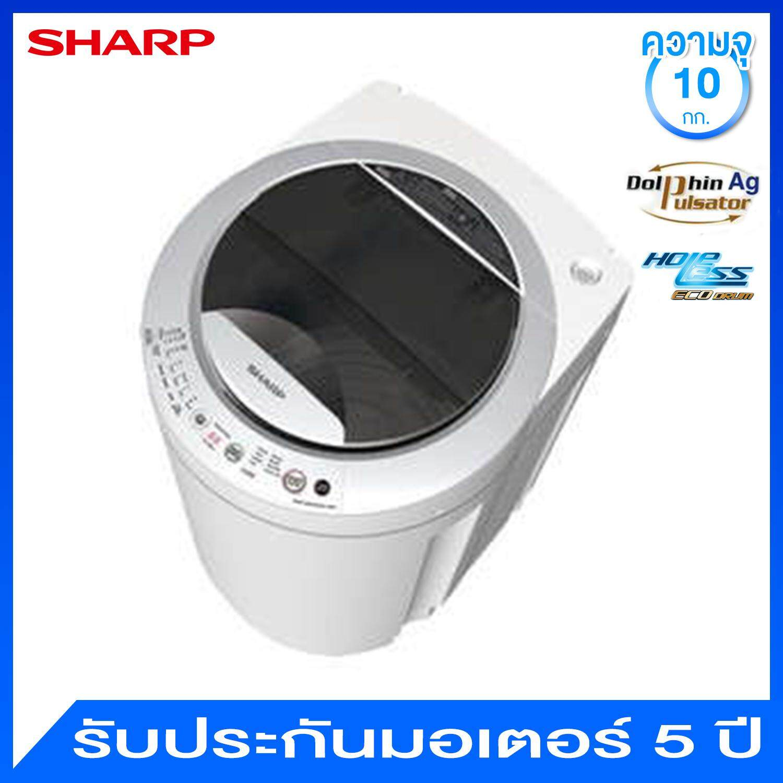 Sharp เครื่องซักผ้าฝาบน ความจุ 10 กก. ระบบจานซัก Dolphin Pulsator พร้อม 9 โปรแกรมการซัก และเทคโนโลยี Ag ป้องกันการเกิดเชื้อรา รุ่น ES-R10GT-H (ตัวถังเรซินไม่เป็นสนิม)