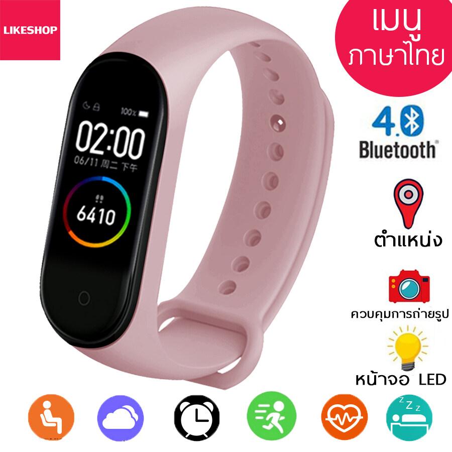 Like-Shop M4 Band นาฬิกาข้อมือ สายรัดข้อมือ สมาทวอชกันน้ำ สมาร์ทวอท์ช นาฬิกาจอสัมผัส นับแคลอรี่ เมนูภาษาไทย (ส่งด่วน1-2 วัน ได้รับ).