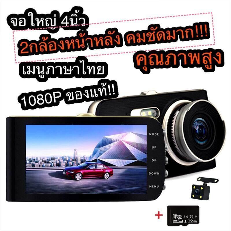 New!!!car Camera Record+32g Memory Card กล้องติดรถยนต์2กล้องหน้าหลัง Full Hd 1080p เมนูภาษาไทย คุ้มที่สุด ถูกที่สุด!!!.