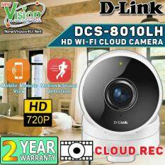 D-Link DCS-8010LH HD Wi-Fi Indoor Cloud Recording Camera ขนส่งโดย Kerry Express