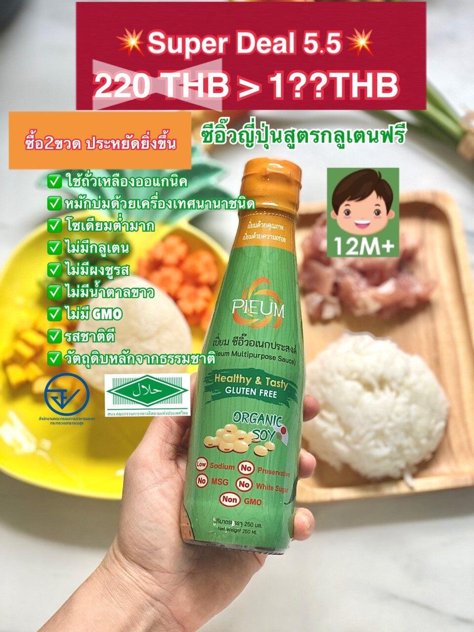 เปี่ยมพ์ ซีอิ๊วญี่ปุ่น ถั่วเหลืองออแกนิค สูตรกลูเตนฟรี( Pieum Multipurpose Sauce) 1 ขวด.